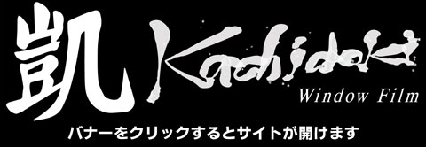 凱-Kachidoki-公式サイト