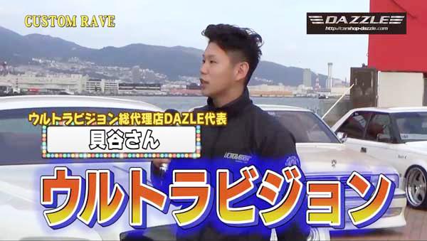 ウルトラビジョンジャパン代表に貝谷がテレビ番組出演